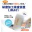 研磨加工検査装置『LIMA01』 製品画像
