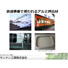鉄道事業で使われるアルミ押出材 製品画像