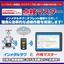 設備点検業務に特化したモバイル点検システム『点検マスター』 製品画像