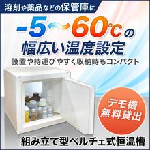 組み立て型ペルチェ式恒温槽『TAPTB2-50L』※事例あり 製品画像