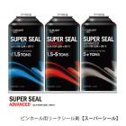 【フロン漏れ対策に!】ピンホール用リークシール剤 スーパーシール 製品画像