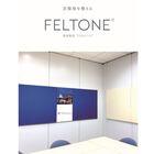 音環境を整える 吸音製品『フェルトーン』 製品画像