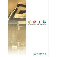 「形・夢工場」キングパーツの会社案内(全ページ) 製品画像