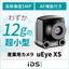 2D産業用カメラ『uEye XS』  製品画像