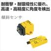 傾斜センサ|小型1軸・2軸 傾斜センサ B1N/B2Nシリーズ 製品画像