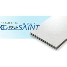 騒音対策に!ハニカム防音パネル『テクセルSAINT』 製品画像