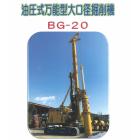 境界に近接して施工が可能に!多目的掘削機「BG-20」導入! 製品画像