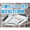 工場の照明設備『省エネ技術と事例のご紹介』 製品画像