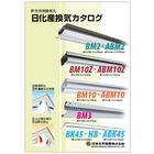 軒天井用換気孔 日化産換気カタログ 製品画像
