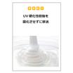 【事例紹介】UV硬化性樹脂を固化させずに移送 製品画像