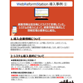 【Web Reform Station導入事例】case1 製品画像