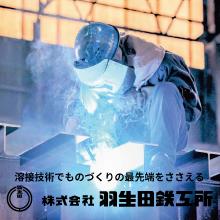 全日本ボイラー溶接士コンクール優勝!(2019年度の受賞歴一覧) 製品画像