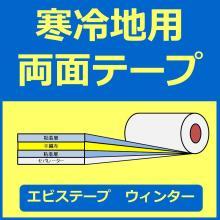 寒冷地用両面テープ「エビステープ ウィンター」※サンプル進呈中! 製品画像