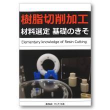 【技術資料】樹脂切削加工 材料選定基礎のきそ 製品画像