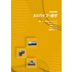 AVパイプ・継手 製品カタログ 製品画像