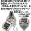 デジタルトルクゲージ BTGE 製品画像