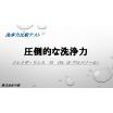 【比較テスト資料】バイオエタノール洗浄剤とIPAの洗浄力テスト 製品画像