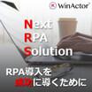 RPAによる業務効率化ソリューション 製品画像