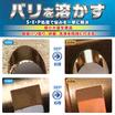 表面処理技術『SEP処理』 製品画像