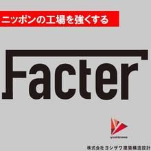 """ニッポンのモノづくりにまつわる""""Fact""""に焦点を当てた情報誌 製品画像"""