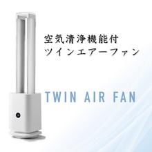 空気清浄機能付ツインエアーファン 製品画像