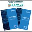 【新人~中間管理職まで】プログラミング教材 MSEP 製品画像