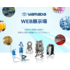 『ダイヤフラムポンプ』『局所排気装置』※WEB展示場公開中! 製品画像