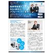 【インタビュー記事】ネットワーク監視カメラクラウドシステム 製品画像