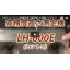 動画で紹介|設備紹介|高精度高さ測定機 LH 600E ミツトヨ 製品画像