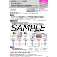 RFIDを活用した機械予備部品在庫管理システム 製品画像