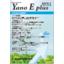 Yano E plus 2019年1月 汎用人工知能(AGI) 製品画像