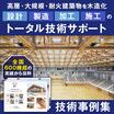 【技術事例集進呈中!】藤寿産業株式会社『最新木造建築技術事例集』 製品画像