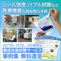 『輸送包装試験事例集』※無料プレゼント