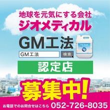 環境メンテナンスGM工法加盟店(認定店)募集中!! 製品画像