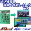 Smart LCDC【開発物語 4コマ漫画掲載中】 製品画像