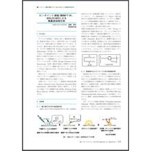 【The TRC NEWS掲載記事】微量添加剤分析について 製品画像