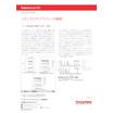 【イオンクロマトグラフィーの基礎】分離に影響する温度 製品画像