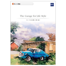 The Garage for Life Style 製品画像