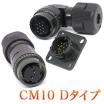 サーボモーター用小型防水コネクタ【CM10 D】DDK製 製品画像