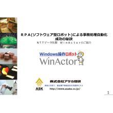 業務効率を改善! RPAツール【WinActor】 製品画像
