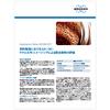 【技術資料】マクロATRイメージングによる粉末飲料の評価 製品画像