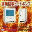 排熱回収ヒートポンプ『ecoマルチ・ヒーポン』総合カタログ 製品画像