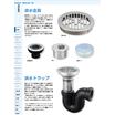 (その他)排水金具・工具類 製品画像