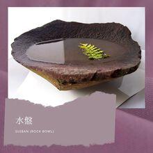 玉砂利・玉石「鉄平石 水盤」 製品画像