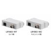 エクステンダー『LR1002-1ET/LR1002-1EC』 製品画像