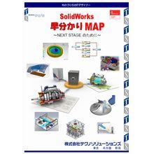 SolidWorks 早わかりマップ ※小冊子無料進呈中! 製品画像
