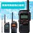業務用無線機を徹底解説「業務用無線機の基礎知識」無料ダウンロード 製品画像