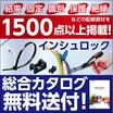 結束バンド インシュロック 総合カタログ【無料送付受付中!】 製品画像