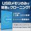 『ActiveImage Deploy USB』 製品画像