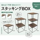 重ねて使える棚・テーブル『スタッキングBOX』 製品画像